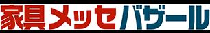 幕張メッセ 家具・インテリア・敷物・寝具大バザール 最大80%OFF|家具メッセバザール