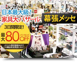 日本最大級の幕張メッセ家具大バザール