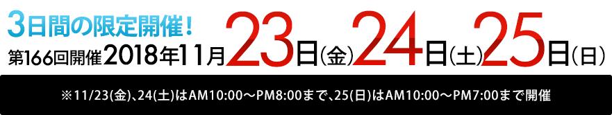 2018年11月23日(金)・11月24日(土)・11月25日(日) AM10:00~PM8:00(最終日PM7:00)