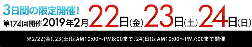 2019年2月22日(金)・2月23日(土)・2月24日(日) AM10:00~PM8:00(最終日PM7:00)