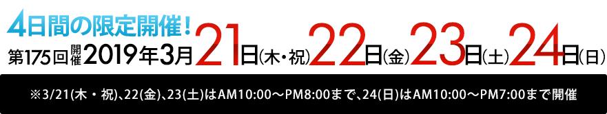2019年3月21日(木・祝)・22日(金)・23日(土)・24日(日) AM10:00~PM8:00(最終日PM7:00)