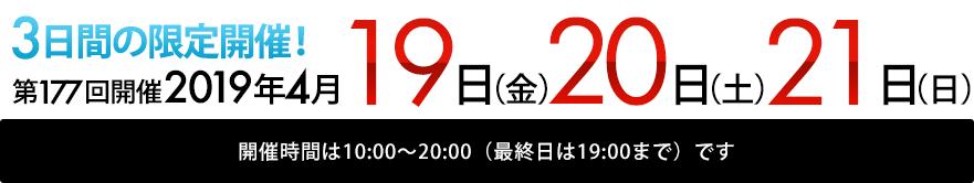 2019年4月19日(金)・4月20日(土)・4月21日(日) AM10:00~PM8:00(最終日PM7:00)