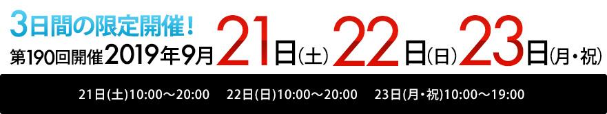 2019年9月21日(土)AM10:00~PM8:00・22日(日)AM10:00~PM8:00・23日(月・祝)AM10:00~PM7:00